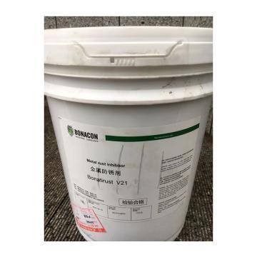 博纳克 V21防锈油(金属防锈剂),18L/桶,18的整数倍订货