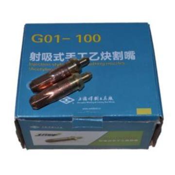 割嘴 G01-100 1# 丙烷 1只