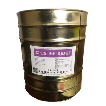 威邦 設備碳氫清洗劑,ZX-1027 20L每桶