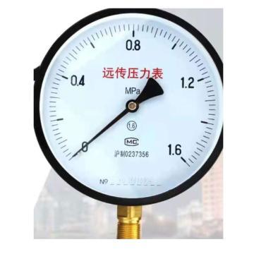 宏勝 遠傳壓力表,0-1.6MPA 精度1.6