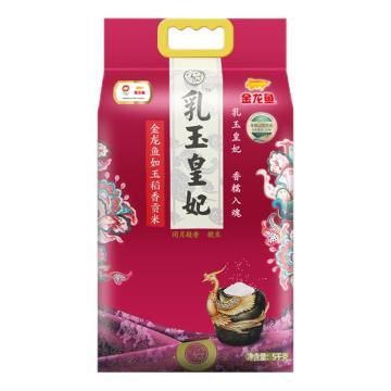 金龍魚 乳玉皇妃 如玉稻香貢米,5KG