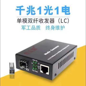 千兆光纖模塊 包含接受發送端及兩個光模塊 銷售單位:套