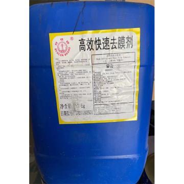 燈塔涂料 高效快速去膜劑,13KG/桶
