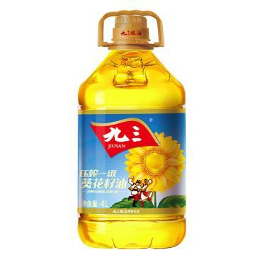 九三 壓榨一級葵花籽油,4L