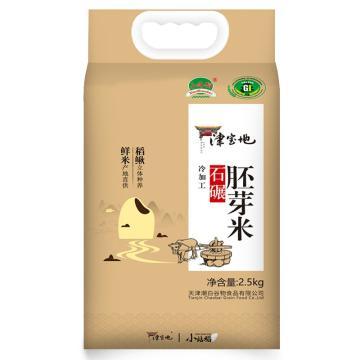 津寶地 小站稻 石碾胚芽米,2.5kg