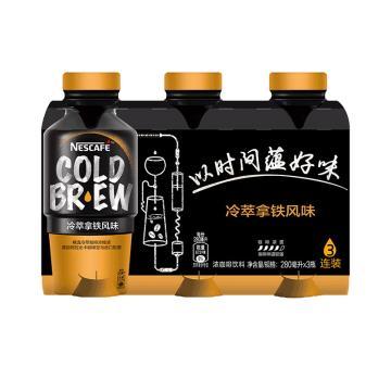 雀巢 冷萃拿鐵三連瓶,280ml*3瓶