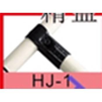 位邦 精益管配件,HJ-1