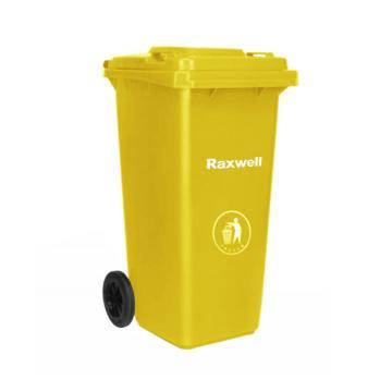 Raxwell兩輪移動塑料垃圾桶,戶外垃圾桶,120L 黃色 HDPE材質