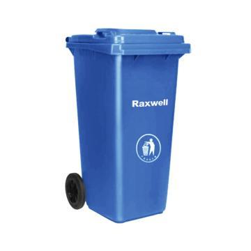 Raxwell兩輪移動塑料垃圾桶,戶外垃圾桶,120L 藍色 HDPE材質