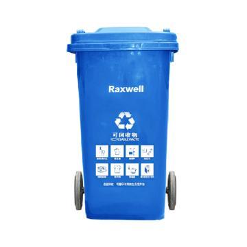 Raxwell分類垃圾桶,移動戶外垃圾桶 藍色120L(可回收物)