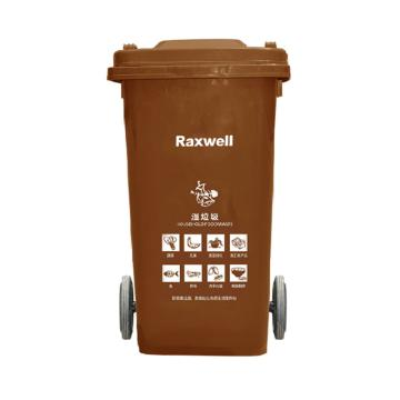 Raxwell分類垃圾桶,移動戶外垃圾桶 咖啡色120L(濕垃圾)