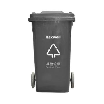 Raxwell分類垃圾桶,移動戶外垃圾桶 灰黑色120L(其他垃圾)