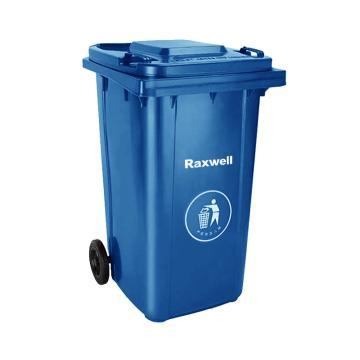 Raxwell兩輪移動塑料垃圾桶,戶外垃圾桶,240L 藍色 HDPE材質 可掛車