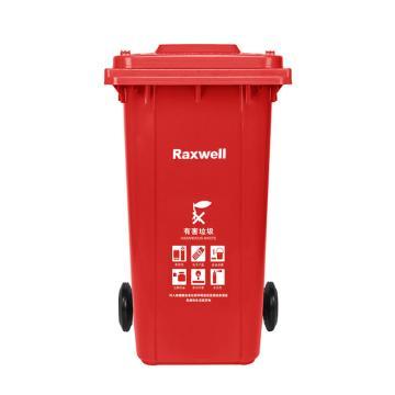 Raxwell 分類垃圾桶,240L( 紅色有害垃圾)移動戶外垃圾桶(可掛車) 732*590*1010mm