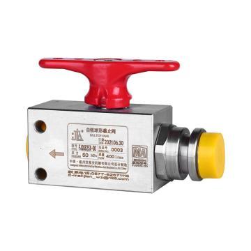 基安 球形截止閥,DN25,400L/min,PN50MPa,QJDN25S,(帶雙向自鎖及外鎖孔),煤安證號MEE050390