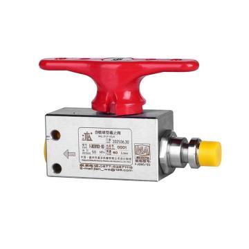 基安 球型截止閥,DN10,80L/min,PN50MPa,QJDN10S,(帶雙向自鎖及外鎖孔),煤安證號MEE200736