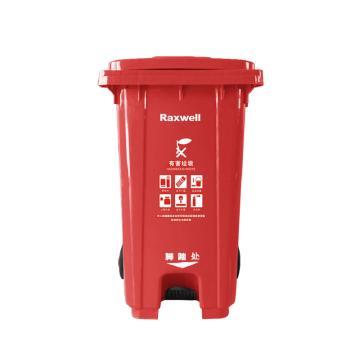 Raxwell 腳踏式移動分類垃圾桶,240L(紅色有害垃圾)可掛車 單位:個