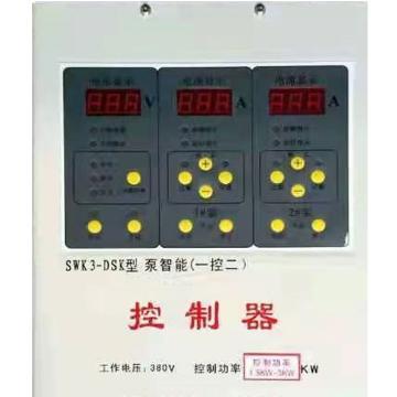 西域推荐 泵智能控制器(一控二),SWK3-DSK
