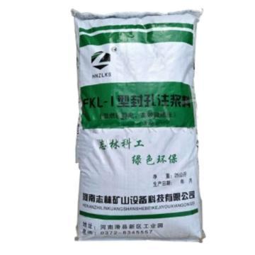 志林科工 注浆料,FKL-1
