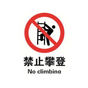 """鴻依帆 """"禁止攀登""""安全標識,反光膜貼鋁板300*200mm"""