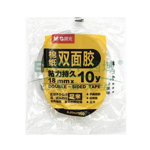 晨光 M&G  棉纸双面胶带 AJD97350 18mm*10y 1卷/袋