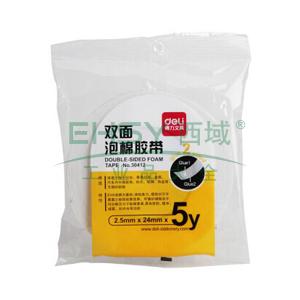 得力eva泡棉双面胶带,24mm*5y 30412 1卷/袋