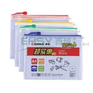 齐心 A1054 经济型网格拉链袋 10PCS/套 A4 颜色随机