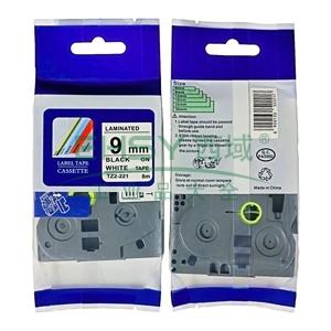 标签色带,白底黑字TZ2-221宽度9mm 适用于兄弟TZ系列标签机