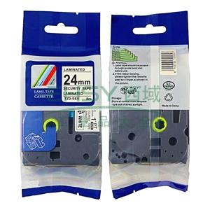 标签色带,保密白底黑字TZ2-SE5宽度24mm 适用于兄弟TZ系列标签机