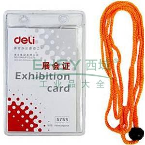 得力软质PVC展会证(竖式,灰色  50只/盒  5755