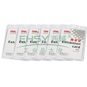 得力硬质PVC证件卡(竖式),灰色  50只/盒  5757