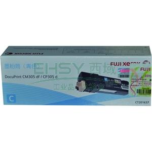 富士施乐墨粉,青色CT201637(适用CP305d/CM305df、3000)