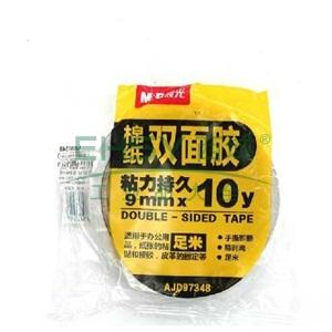 晨光 M&G  棉纸双面胶带 AJD97348 9mm*10y 2卷/袋