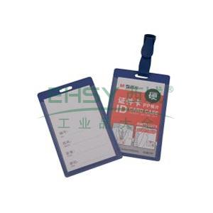 晨光 M&G 竖式PP证件卡 AWT90973 50只/盒