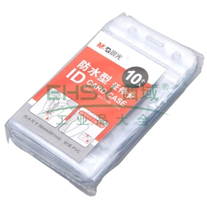 晨光 M&G 竖式防水证件卡 AWT90969 10只/包