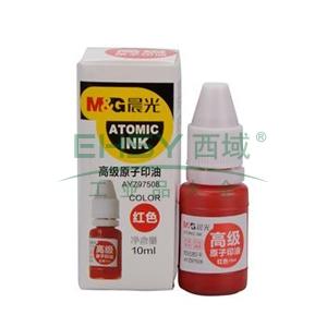晨光 M&G 高级原子印油 AYZ97508A  (红色)