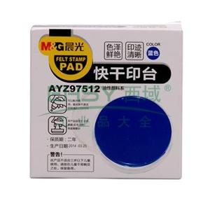 晨光 M&G 快干印台 AYZ97512B 透明圆(蓝色)