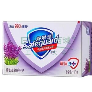 舒肤佳薰衣草舒缓呵护香皂,115克