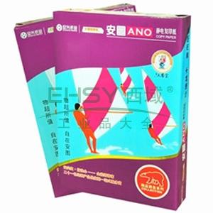 紫安图复印纸,A4 70G 500张/包