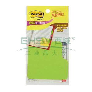 3M Post-it® 索引便条纸,荧光绿 633S-2 45页/本 3X3 挂袋装,单位:包