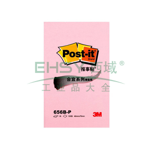 3M Post-it®便条纸,合宜系列 656B-P 粉色 100页/本 48*76mm 办公装
