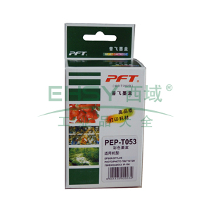 普飞爱普生墨盒,T053