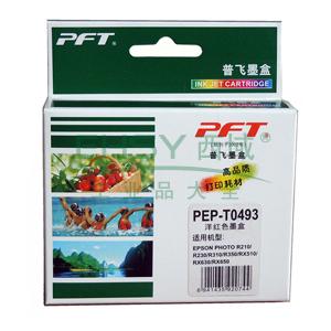 普飞爱普生墨盒,T0493,适配机型EPSON STYLUS PHOTO R210/R230/R310/RX510/RX630/R350