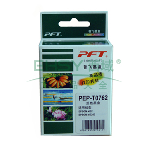普飞爱普生墨盒,T0702,适配机型EPSON ME200/ME2/STYLUS CX2800/C58