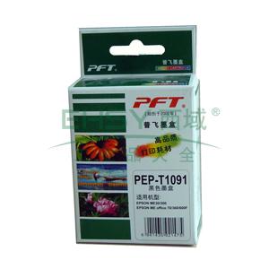 普飞爱普生墨盒,T1091,适配机型EPSON ME30/ME300/ME Office 70/360/ME Office600F