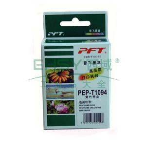 普飞爱普生墨盒,T1094,适配机型EPSON ME30/ME300/ME Office 70/360/ME Office600F