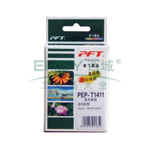 普飞爱普生墨盒,T1411,适配机型EPSON ME33/ME330/ME35/ME350/ME Office 620F/ME Office960FWD