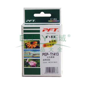 普飞爱普生墨盒,T1413,适配机型EPSON ME33/ME330/ME35/ME350/ME Office 620F/ME Office960FWD
