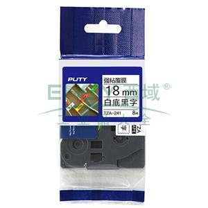 强粘性标签色带,白底黑字TZA-241宽度18mm 适用于兄弟TZA系列标签机