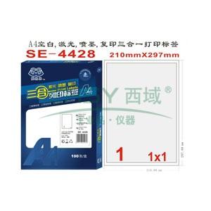 电脑打印标签,(美国艾利原材料)A4 210×297 100张/盒
